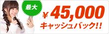 55,000円キャッシュバック